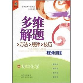 Special multi-dimensional problem-solving approach law skills training: ZHU PENG QI.