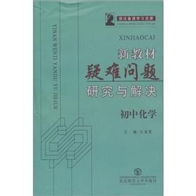 New textbooks difficult problems to solve: junior high school chemistry(Chinese Edition): JIANG JIA...