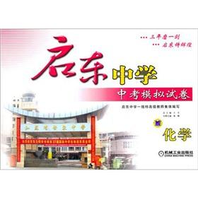 The Qidong secondary school Zhongkaomoni paper: Chemical (2012 -)(Chinese Edition): WANG SHENG. ...