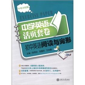 Secondary school English language living page sets: ZHANG TONG BING.