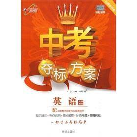 In the test the Outright program: English (Teacher's Book) (Hebei Education Edition)(Chinese ...