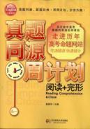 Zhenti homologous weekly schedule: + Gestalt (1)(Chinese Edition): ZHAO BING HE