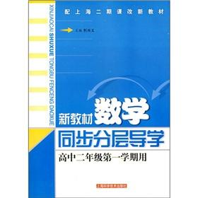 New textbooks math synchronous hierarchical Guidance: High School Year 2. semester 1(Chinese ...