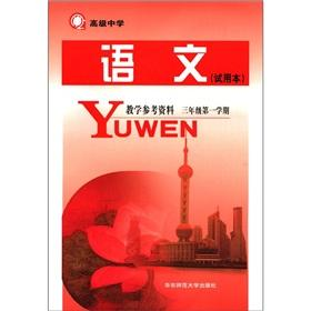 High School: Language (Teaching Resources) (3 year term) (trial version)(Chinese Edition): WANG TIE...