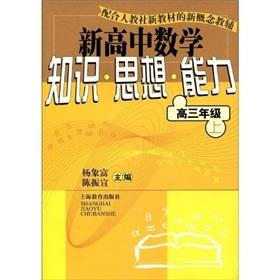 New high school mathematics knowledge. Thinking capacity (3)(Chinese Edition): YANG XIANG FU. CHEN ...