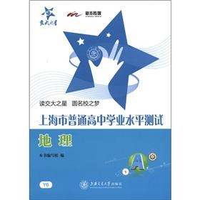 National Chiao Tung University of the star in Shanghai high school proficiency test: Geography(...