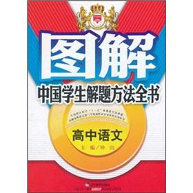 Graphic book of Chinese students' problem-solving approach: high school language(Chinese ...