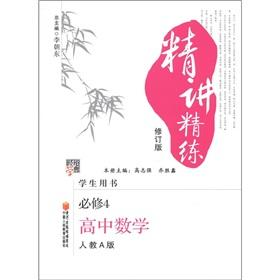 The Jinglun Code Jingjiang refining: High School Mathematics (Compulsory) (A version of the one to ...