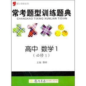 Often exam-type training title Code: High School: CAI YE