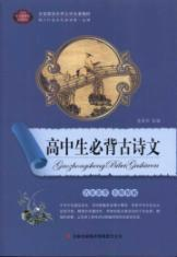 A complete picture of the essence of World Literature: High school students Bibei ancient poems(...