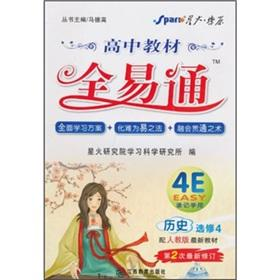 High school textbooks full ETS: History (elective): XING HUO YAN