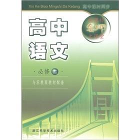 New curriculum teacher classroom: high school language (compulsory 2) (and Jiangsu textbook ...