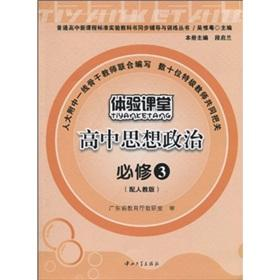 Experience classroom: high school ideological and political: GUANG DONG SHENG