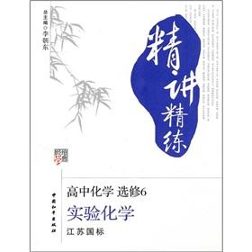 Jingjiang concise. high school chemistry (Elective): Experimental Chemical (Jiangsu Guo standard): ...