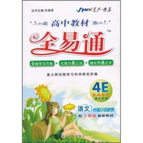 High school textbooks full ETS: Languages ??(foreign: MA DE GAO