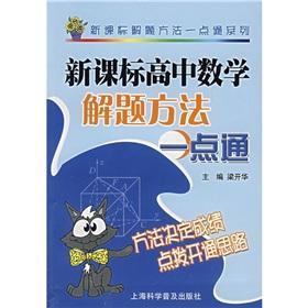 New curriculum high school math problem-solving methods: LIANG KAI HUA