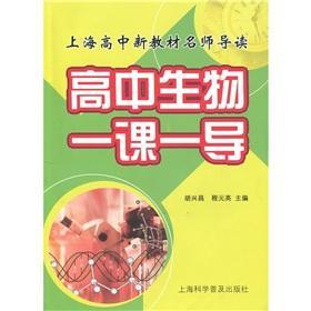 Shanghai new high school textbook teacher REVIEW: high school biology class I.(Chinese Edition): HU...