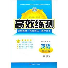 Efficient practice test: English compulsory 5 (outside research): HONG MING YUAN