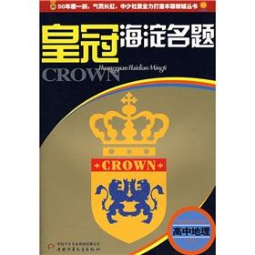 Crown the Haidian name title: Senior Geography(Chinese Edition): LIU GUI QIN. DENG