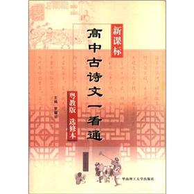 The new curriculum high school poetry text: LUO YAO ZONG