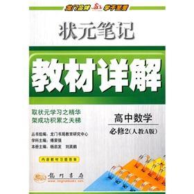 Scholar notes. textbooks Detailed: High School Mathematics: FU RONG QIANG.