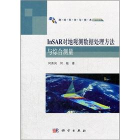 InSAR earth observation data processing methods and: HE XIU FENG.