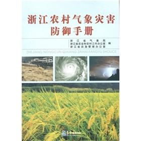 Zhejiang Province of the meteorological disaster prevention manual(Chinese Edition): ZHE JIANG YI ...