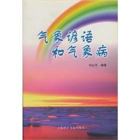 Weather proverbs and meteorological disease(Chinese Edition): XU YI PING