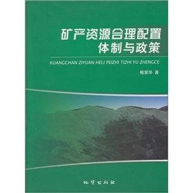 Mineral resources. the rational allocation of institutional and policy(Chinese Edition): BAO RONG ...