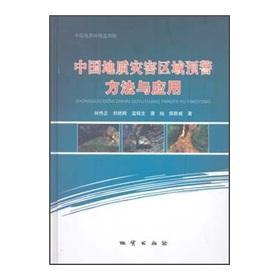 Geological hazards warning method and application(Chinese Edition): LIU CHUAN ZHENG. LIU YAN HUI. ...