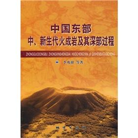 Eastern China in Mesozoic and Cenozoic igneous rocks and their deep processes(Chinese Edition): LI ...