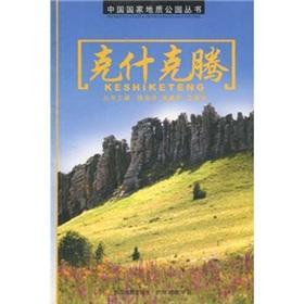 Hexigten(Chinese Edition): WU FA DONG. TIAN MING ZHONG CHEN AN ZE. JIANG JIAN JUN. GAO XI RUI