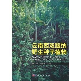 Wild seed plants in Xishuangbanna. Yunnan(Chinese Edition): ZHU HUA. YAN LI CHUN