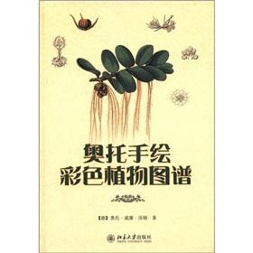 Otto hand-painted color plant in(Chinese Edition): DE) AO TUO WEI LIAN TANG MU