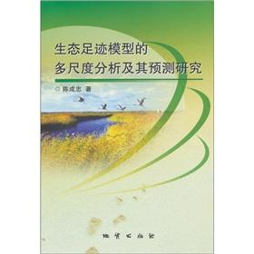 Multi-scale analysis of the ecological footprint model and its prediction(Chinese Edition): CHEN ...