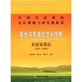 Ecosystem Observation and Research data set: grassland and desert ecosystems volume Xinjiang Celle ...