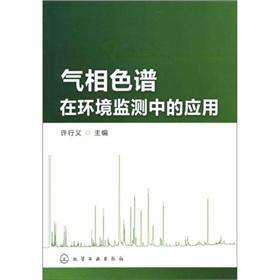 The application of gas chromatography in environmental monitoring(Chinese Edition): XU XING YI