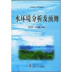 Analysis and Forecast of Water Environment(Chinese Edition): LUO WEN SHENG. SONG XING YUAN