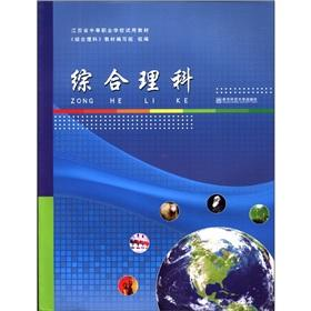 Trial teaching materials of secondary vocational schools in Jiangsu Province: an integrated science...