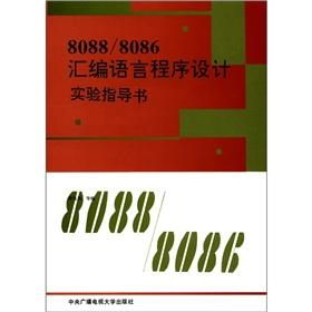 80.888.086 assembly language programming. experimental guidance(Chinese Edition): LI ZHAO FENG