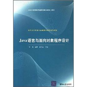 Java language and object-oriented programming(Chinese Edition): YIN MIN