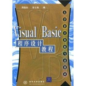 University non-computer professional textbooks: Visual Basic programming tutorial(Chinese Edition):...
