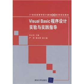 Visual Basic Programming experiments and practice guidance(Chinese Edition): ZHU CONG XU
