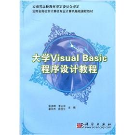 Yunnan Higher Education Non-Computer Basic course materials: ZHANG HONG MING.
