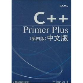 Chinese version of the C + + Primer Plus (4th Edition)(Chinese Edition): Stephen Prata. SUN JIAN ...
