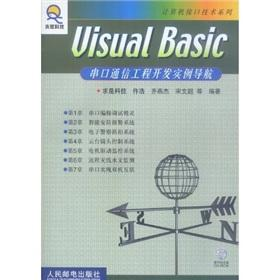 Visual Basic serial communication engineering development instance of navigation(Chinese Edition): ...