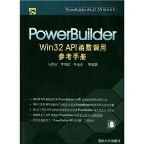 powerbuilder win32api function calls the reference manual with cd rh abebooks com PowerBuilder Body PowerBuilder Man