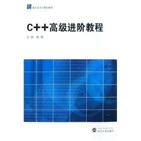 Key university computer materials: C + + Advanced Tutorial(Chinese Edition): CHEN GANG