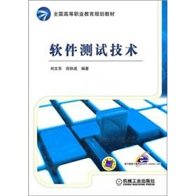 Software Testing(Chinese Edition): LIU WEN LE.