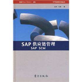 SAP Supply Chain Management(Chinese Edition): YU YANG. WEN YAN